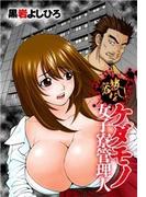 容赦なし!ケダモノ女子寮管理人(3)(ジューシーラブ)