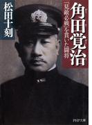 角田覚治(かくたかくじ)(PHP文庫)