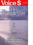 日本が核武装化する日 【Voice S】(Voice S)
