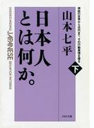 日本人とは何か。(下巻)(PHP文庫)