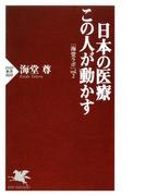 日本の医療 この人が動かす(PHP新書)