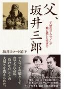 父、坂井三郎 「大空のサムライ」が娘に遺した生き方