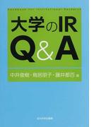 大学のIR Q&A