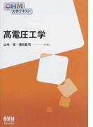 高電圧工学 (OHM大学テキスト)