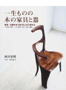 一生ものの木の家具と器 東海・北陸の木工家25人の工房から 名古屋・岐阜・三重・静岡・富山・金沢・輪島