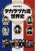 タカラヅカ流世界史