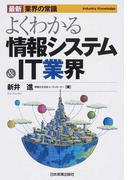 よくわかる情報システム&IT業界 最新3版 (最新業界の常識)