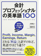会計プロフェッショナルの英単語100 世界の一流企業はこう語る