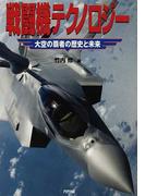 戦闘機テクノロジー 大空の覇者の歴史と未来 (ARIADNE MILITARY)