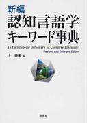 新編認知言語学キーワード事典