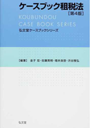 ケースブック租税法 第4版 (弘文堂ケースブックシリーズ)