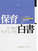 保育白書 2013年版