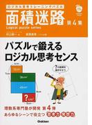 面積迷路 ロジカル思考トレーニングパズル 第4集 (GAKKEN MOOK 学研のパズル誌 Logical puzzle series)(学研MOOK)