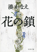 花の鎖 (文春文庫)(文春文庫)