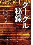 グーグル秘録 (文春文庫)(文春文庫)