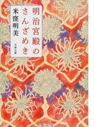 明治宮殿のさんざめき (文春文庫)(文春文庫)