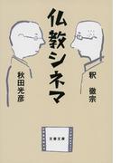 仏教シネマ (文春文庫)(文春文庫)