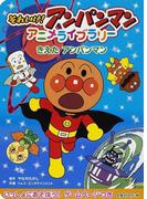 きえたアンパンマン (それいけ!アンパンマンアニメライブラリー)