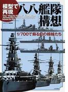 模型で再現八八艦隊構想 1/700で蘇る幻の艨艟たち