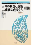 人体の構造と機能及び疾病の成り立ち 改訂第2版 総論