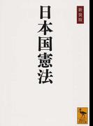 日本国憲法 新装版