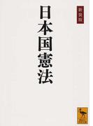 日本国憲法 新装版 (講談社学術文庫)(講談社学術文庫)