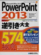 PowerPoint 2013逆引き大全574の極意 Microsoft Office 2013