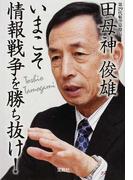 いまこそ情報戦争を勝ち抜け! (宝島SUGOI文庫)(宝島SUGOI文庫)