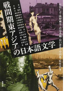 アジア遊学 167 戦間期東アジアの日本語文学