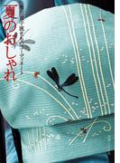 【期間限定価格】池田重子流きものコーディネート 夏のおしゃれ