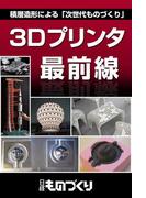 3Dプリンタ最前線
