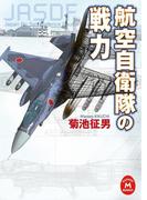 航空自衛隊の戦力(学研M文庫)