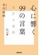 心に響く99の言葉(学研M文庫)