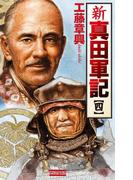 新 真田軍記 4(歴史群像新書)