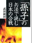 「孫子」の兵法で読む日本の合戦(学研M文庫)
