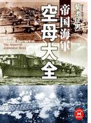帝国海軍空母大全(学研M文庫)