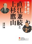 直江兼続と上杉鷹山(学研M文庫 知の法則シリーズ)