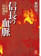 信長の血脈(学研M文庫)