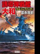 誘導弾戦艦・大和(歴史群像新書)