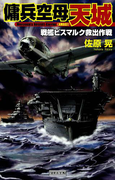 傭兵空母・天城 戦艦ビスマルク救出作戦(歴史群像新書)