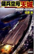 傭兵空母・天城 機動要塞大空中決戦(歴史群像新書)