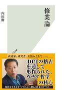 修業論(光文社新書)