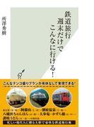 鉄道旅行 週末だけでこんなに行ける!(光文社新書)