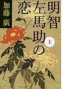 明智左馬助の恋 上(文春文庫)