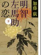 明智左馬助の恋 下(文春文庫)