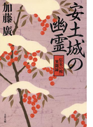 安土城の幽霊 「信長の棺」異聞録(文春文庫)