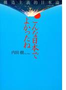 こんな日本でよかったね 構造主義的日本論(文春文庫)
