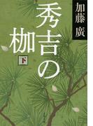 秀吉の枷 下(文春文庫)