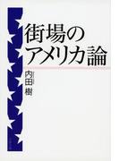 街場のアメリカ論(文春文庫)