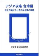 アジア攻略 台湾編 巨大市場にかける日本企業の戦略(読売デジタル新書)